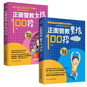 正面管教系列套装2册(pdf+txt+epub+azw3+mobi电子书在线阅读下载)