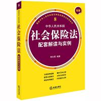 最新中华人民共和国社会保险法配套解读与实例