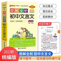 2021新版初中文言文完全解读7-9年级pass绿卡图书图解速记部编版初中语文文言文翻译书人教版教材解读全析小本随身便携