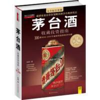 【二手书旧书95成新】 茅台酒收藏投资指南(全新第2版) 赵晨 江西科学技术出版社