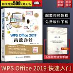 wps教程书籍 WPS Office 2019高效办公 计算机基础知识书籍 wps表格制作 excel函数与公式 of
