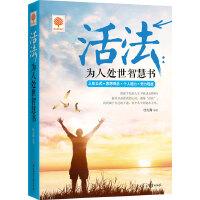 【二手旧书8成新】悦读时光 活法:为人处世智慧书 9787538588156