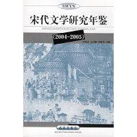 宋代文学研究年鉴(2004-2005)