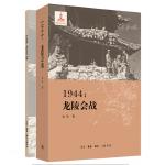 滇西三部曲·1944:龙陵会战