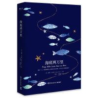 海底两万里(2018新版 中小学新课标必读名著)