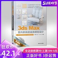 3dsMax室内家具超逼真模型设计 3dmax教程书从入门到精通 3d效果图制作 室内设计教程书 3dsmax软件视频