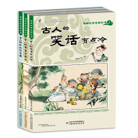 漫画文言名篇丛书(3册/套)