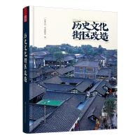 历史文化街区改造(多层次了解历史文化街区改造的通俗读物)