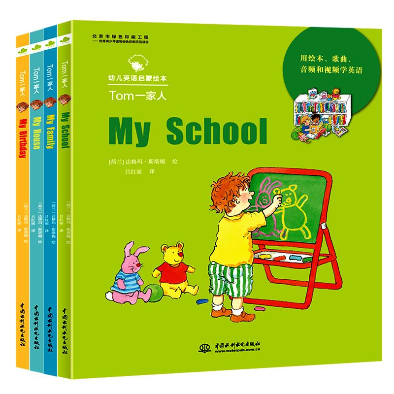 Tom一家人(My House)(My Family)(My School)(My Birthday)(幼儿英语启蒙绘本)