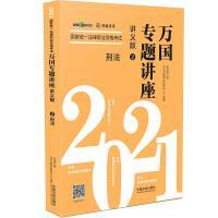 司法考试2021 2021国家统一法律职业资格考试万国专题讲座・刑法(讲义版)