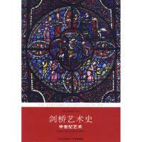 【二手旧书9成新】剑桥艺术史:中世纪艺术(英)谢弗―克兰德尔(Shaver-Crandell,A);钱乘旦译林出版社9