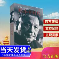 正版 邓小平时代 傅高义著 邓小平传记 正版人文社科传记类书籍