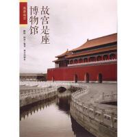 【二手旧书8成新】故宫是座博物馆 柳坡,博溪 9787513409711