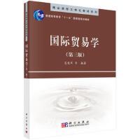 【二手旧书8成新】国际贸易学(第三版 范爱军 9787030246066