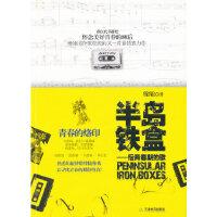 【二手旧书九成新】半岛铁盒:后青春期的歌 驼驼 天津教育出版社 9787530964200