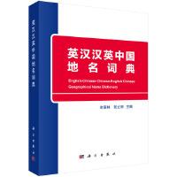 英汉汉英中国地名词典