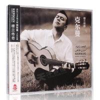 正版 克尔曼新专辑:楼兰传奇2CD 吉他曲演奏 维吾尔族