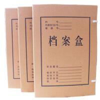 牛皮纸牛皮档 .案 盒 2cm厚 凭证盒 文件资料盒 办公存储档案盒