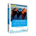 美丽英文-一支桨也可以遨游沧海(英汉对照、双语阅读、与美国人同步阅读的英语丛书)