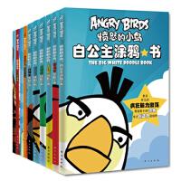 愤怒的小鸟涂鸦系列
