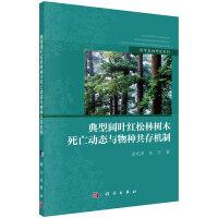 典型阔叶红松林树木死亡动态与物种共存机制