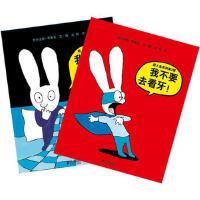 全新正版超人兔系列第2辑共2册我不要去睡觉我不要去看牙蒲蒲兰绘馆适合3-6岁亲子共读童书畅销书儿童故事书籍