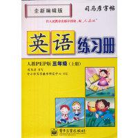 司马彦字帖-学生练字必备-英语练习册-人教PEP版-三年级(上册)(两种封面,内容一致,随机发货)