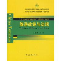 旅游政策与法规