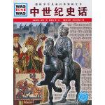 什么是什么:中世纪史话(平)