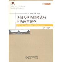 法国大学治理模式与自治改革研究