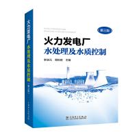 火力发电厂水处理及水质控制(第三版)