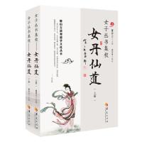 《女子丛书集校――女丹仙道》(上下)