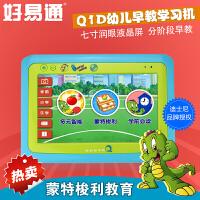 【送好礼】好易通Q1故事机 小天才电脑 幼儿儿童早教机 儿童平板电脑适合(3-12岁)蒙特梭利 教育