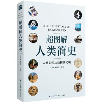 """超图解人类简史(人类如何从动物到文明)从兽性到人性,从动物到神性的400余幅清晰图解,让你读懂人类是怎样在""""虚构""""框架下建立的真实文明"""