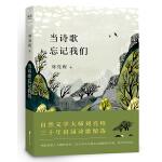 """当诗歌忘记我们(自然文学大师刘亮程三十年田园诗歌精选;""""诗歌是教人飞翔的艺术。在心灵有可能生出翅膀的年龄,我学会写诗"""")"""