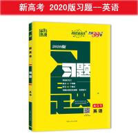 天利38套 超级全能生 新高考 习题 2020版--英语