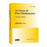 纯数学教程 纪念版