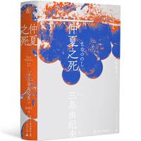 仲夏之死(一�文库・三岛由纪夫文集11)