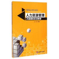 【二手旧书8成新】人力资源管理沙盘模拟实训教程 宋艳红 9787550417700