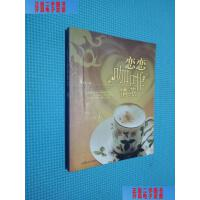 【二手旧书9成新】恋恋咖啡情浓 /张狂 著 当代世界出版社