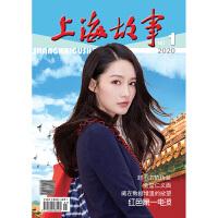 上海故事2020年1期 期刊杂志