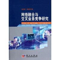 网络融合与交叉业务竞争研究