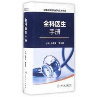 全国县级医院系列实用手册・全科医生手册