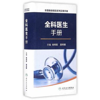 全国县级医院系列实用手册·全科医生手册
