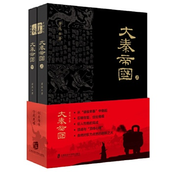 大秦帝国(pdf+txt+epub+azw3+mobi电子书在线阅读下载)