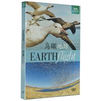 正版dvd光盘BBC自然类纪录片 鸟瞰地球 2D9 光盘碟片