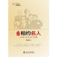 科学、文化与人经典文丛--叶永烈相约名人――文学与艺术专辑