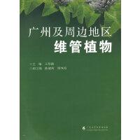 广州及周边地区维管植物
