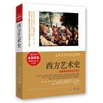 西方艺术史(全彩修订本)