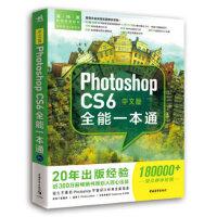 中文版Photoshop CS6全能一本通